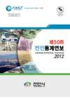 2012년 천안통계연보