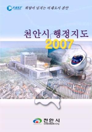 2007년 천안시 행정지도
