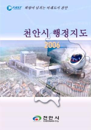 2006년 천안시 행정지도