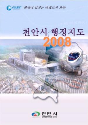 2008년 천안시 행정지도