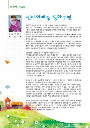천안여성소식36호