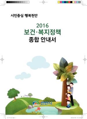 2016 보건·복지정책 종합안내서