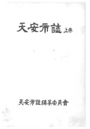 천안시지(1967년 발간)