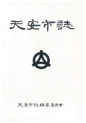 천안시지(1987년 발간)