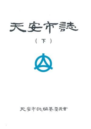 천안시지(1997년 발간)-하