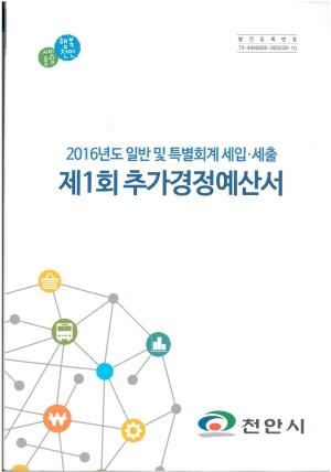 2016년도 일반및특별회계 세입세출 제1회 추가경정예산서