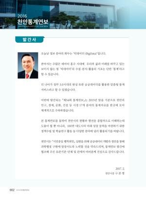 2016년 천안통계연보