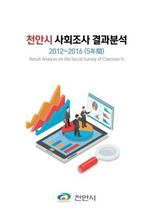 천안시 사회조사 결과분석 2012~2016(5년간)