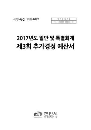 2017년도 일반 및 특별회계 제3회 추가경정 예산서