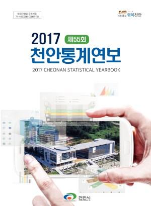 2017년 천안통계연보