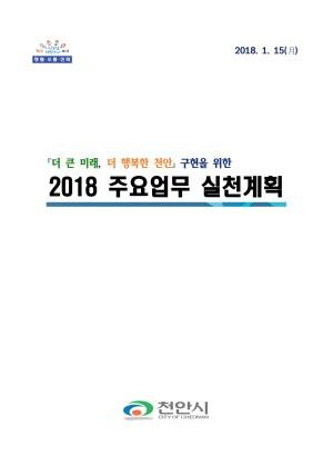 2018 주요업무실천계획