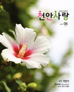 천안사랑 소식지 2018년 6월호