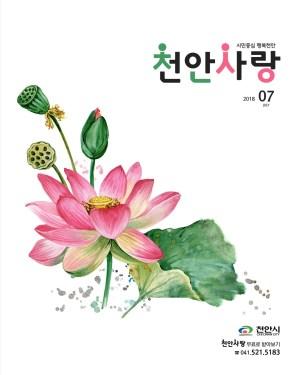 천안사랑 소식지 2018년 7월호