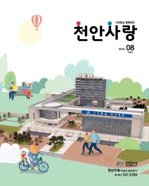 천안사랑 소식지 2018년 8월호