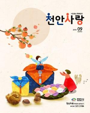 천안사랑 소식지 2018년 9월호
