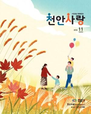 천안사랑 소식지 2018년 11월호