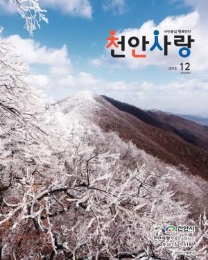 천안사랑 소식지 2018년 12월호