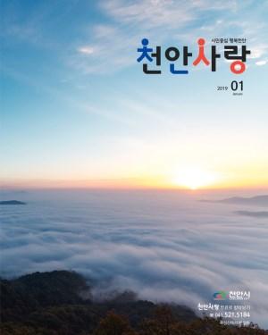 천안사랑 소식지 2019년 1월호