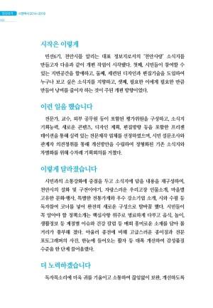 민선6기 시정백서