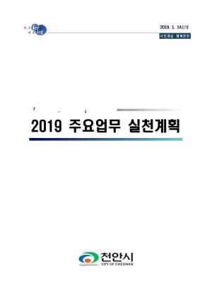 2019 주요업무실천계획