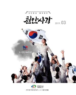 천안사랑 소식지 2019년 3월호