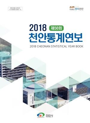 2018 통계연보