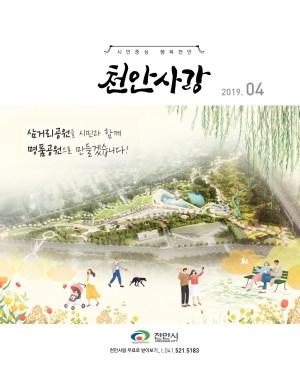 천안사랑 소식지 2019년 4월호
