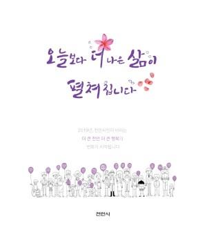 2019년 천안시정 홍보책자