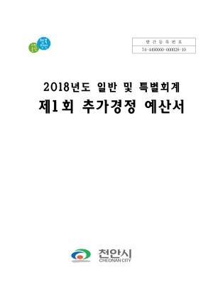 2018년도 일반 및 특별회계 제1회 추가경정 예산서