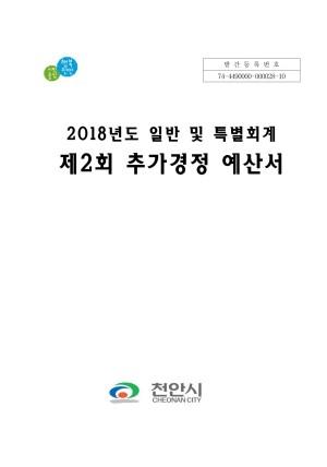 2018년도 일반 및 특별회계 제2회 추가경정 예산서