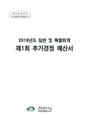2019년도 일반 및 특별회계 제1회 추가경정 예산서