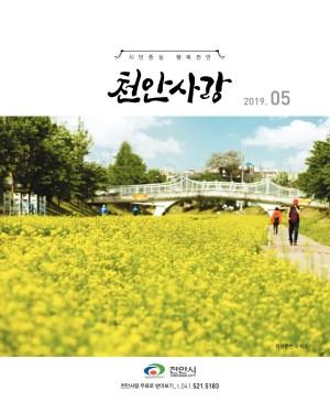 천안사랑 소식지 2019년 5월호