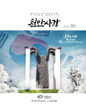 천안사랑 소식지 2019년 6월호