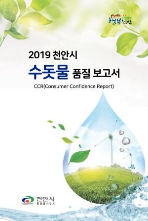 2019 천안시 수돗물 품질 보고서
