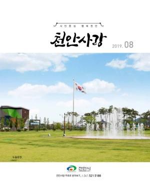 천안사랑소식지 2019년 8월호