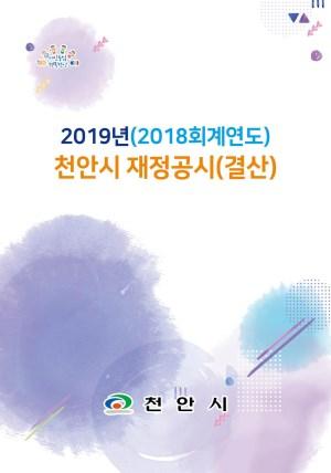 2019년(2018회계연도) 천안시재정공시(결산)