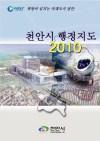 2010년 천안시 행정지도