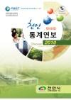 2010년 천안통계연보