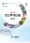 2013년 천안통계연보