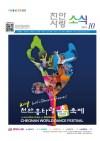 천안사랑 소식지 2014년 10월호