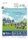 천안사랑 소식지 2014년 11월호