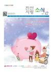 천안사랑 소식지 2014년 12월호