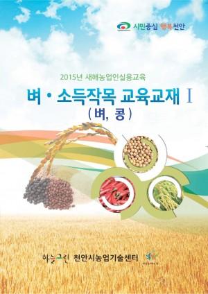 농업기술센터 2015실용교육교재(벼,콩)