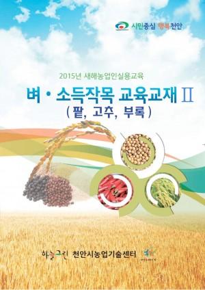 농업기술센터 2015실용교육교재(팥,고추,부록)