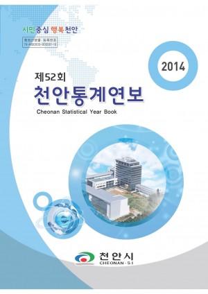 2014년 천안통계연보