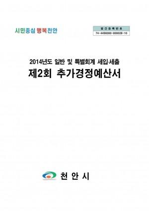 2014년도 일반및특별회계 세입세출 제2회 추가경정예산서