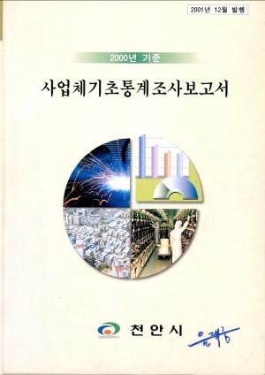 2000년 기준 사업체 조사 보고서