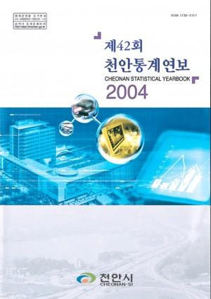 2004년 천안통계연보