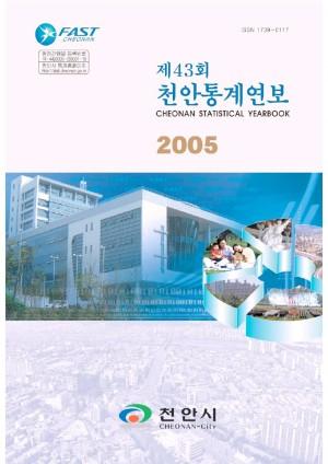 2005년 천안통계연보