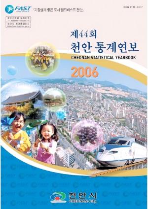 2006년 천안통계연보